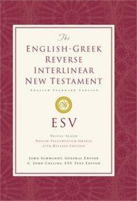 ESV Reverse Interlinear New Testament